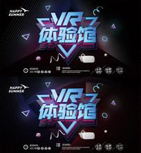 VR体验馆海报模版