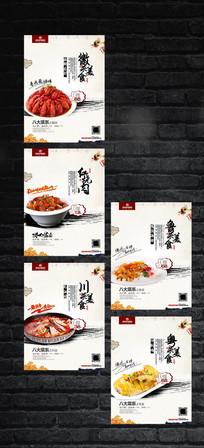 八大菜系美食文化海报