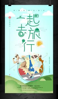 毕业蜜月旅行社世界旅游海报