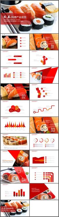 餐饮日本料理寿司PPT模板 pptx