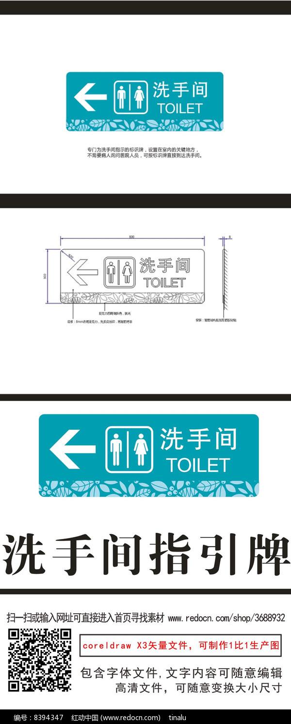 厕所洗手间指示牌指路牌图片