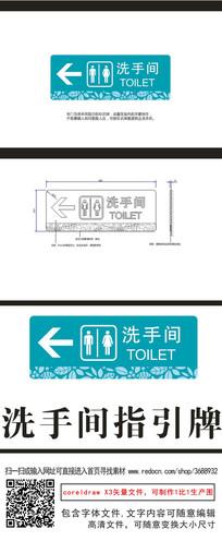 厕所洗手间指示牌指路牌