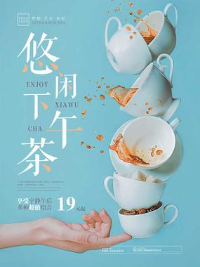 茶杯咖啡清新下午茶海报