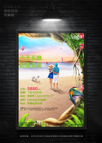 创意合成海报花藤唯美旅游海报