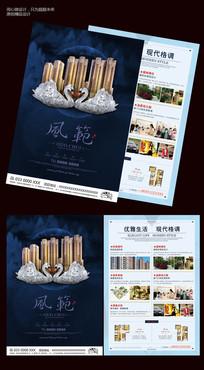 创意中国风楼盘宣传单设计