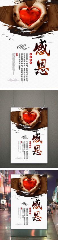 大气感恩企业文化感恩海报设计