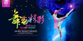 大气舞蹈宣传海报设计 PSD
