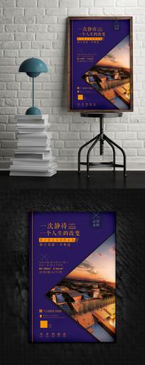 大气学校双语房地产海报