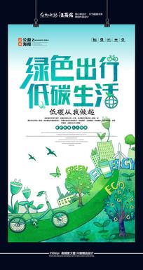 低碳出行绿色环保主题宣传海报