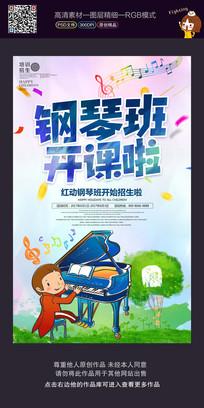 钢琴班开课啦宣传海报设计