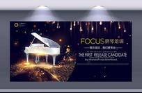 钢琴培训宣传海报设计