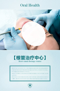 高端口腔根管治疗中心海报设计