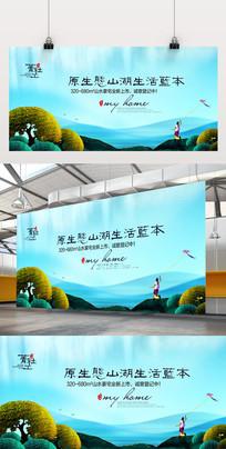 高端中式地产中国风展板