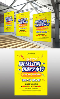 紅黃繽紛夏季促銷聚惠來襲海報