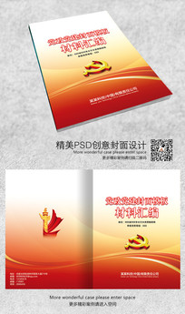 红色大气党建画册封面