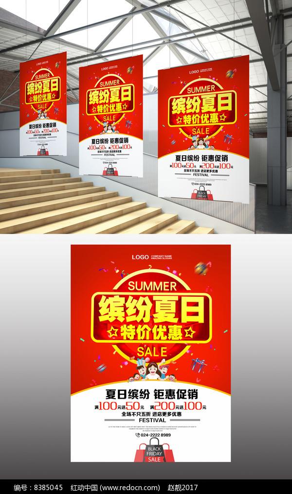 红色火热夏季促销清新海报图片