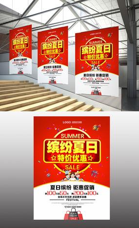 红色火热夏季促销清新海报
