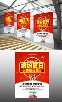 紅色火熱夏季促銷清新海報