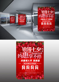 红色玫瑰花浪漫七夕节节日海报