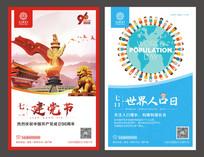 建党节世界人口日手机端海报