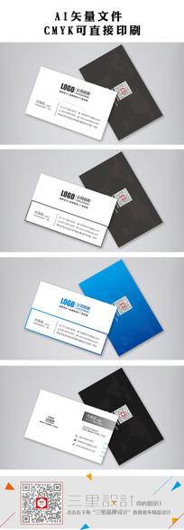 简洁时尚企业名片设计