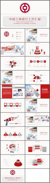 金融中国工商银行PPT模板