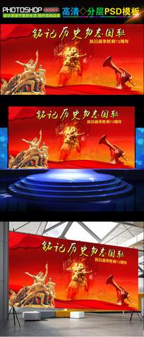 抗战72周年展板设计模板