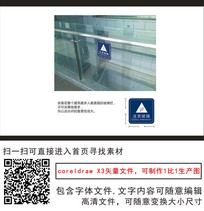 蓝色玻璃栏警告贴膜注意玻璃