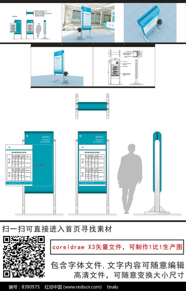 立地式移动公共服务设施导示牌图片