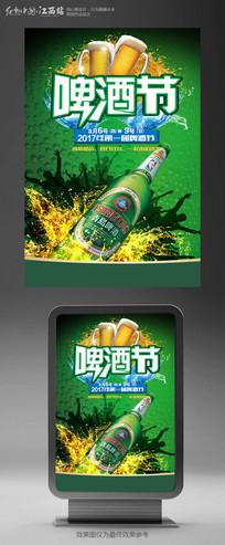 绿色创意啤酒节宣传海报