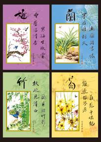 梅兰竹菊字画本本封面