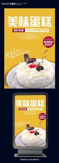 美味蛋糕定制蛋糕店海报设计