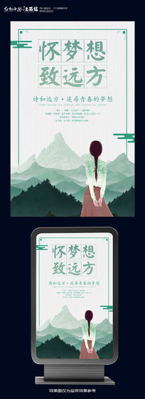 青春梦想海报设计