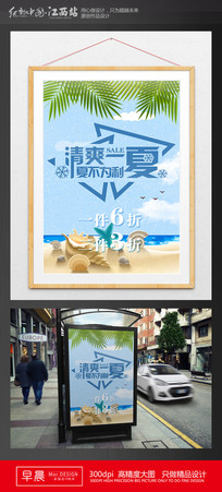 清爽一夏促销活动海报