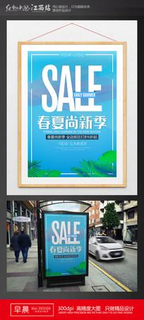 清新夏季促销活动海报