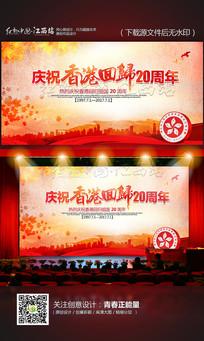 庆祝香港回归20周年海报设计
