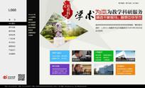 全屏式门户网站页面设计