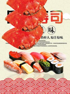 日式美食寿司海报