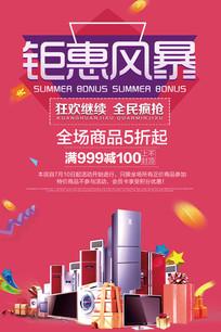 商场电器促销优惠活动海报