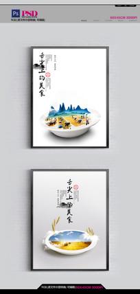 舌尖上的美食宣传海报设计