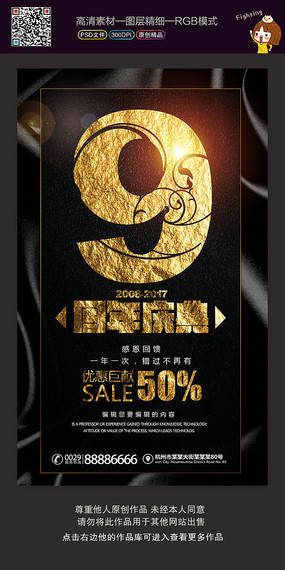 时尚大气店庆9周年海报设计