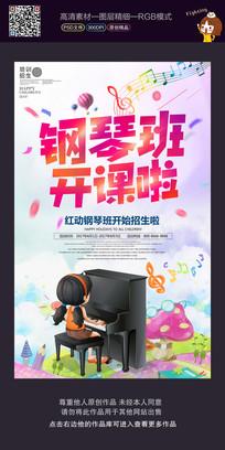 时尚大气钢琴班招生海报设计