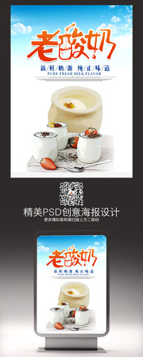 时尚大气美味酸奶海报设计