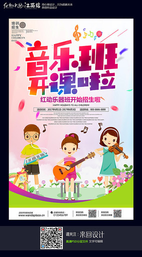 时尚大气音乐班招生啦海报设计