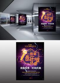 时尚炫酷音乐酒吧动感海报