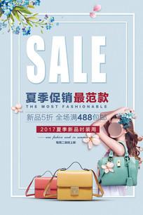 时尚女包活动促销宣传海报