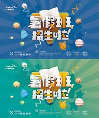时尚暑假招生海报模版