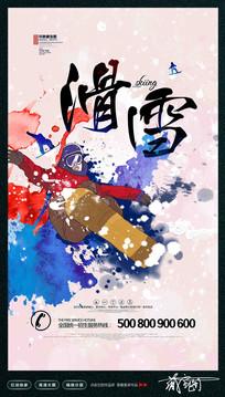 水彩滑雪竞技海报设计