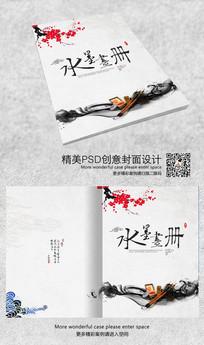 水墨风画册封面设计
