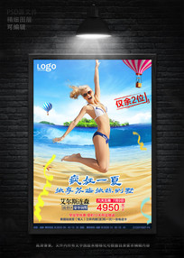 暑假促销旅游海报